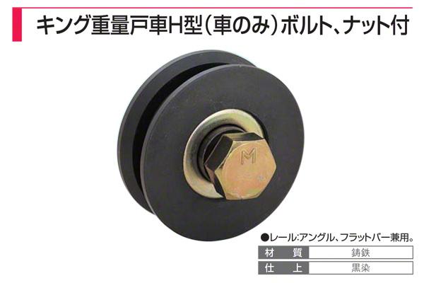 8個入 ヤボシ フジキング重量戸車 H型(車のみ)ボルト・ナット付 K80H-N