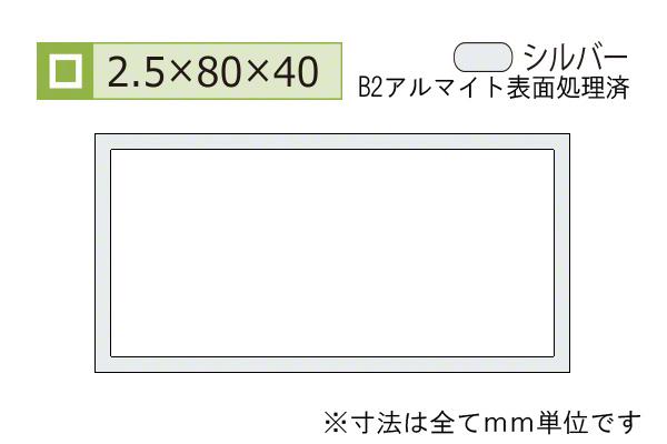 安田(YASUDA) アルミ不等辺角パイプ(厚み2.5) B2シルバー 2.5×40×80mm (長さ4m)