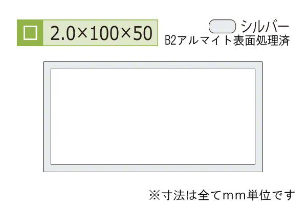 安田(YASUDA) アルミ不等辺角パイプ(厚み2.5) B2シルバー 2.5×50×100mm (長さ1m×4本)