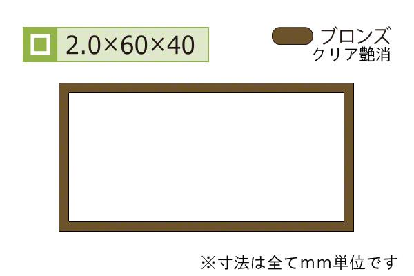 安田(YASUDA) アルミ不等辺角パイプ(厚み2.0) ブロンズ 2.0×40×60mm (長さ1m×4本)