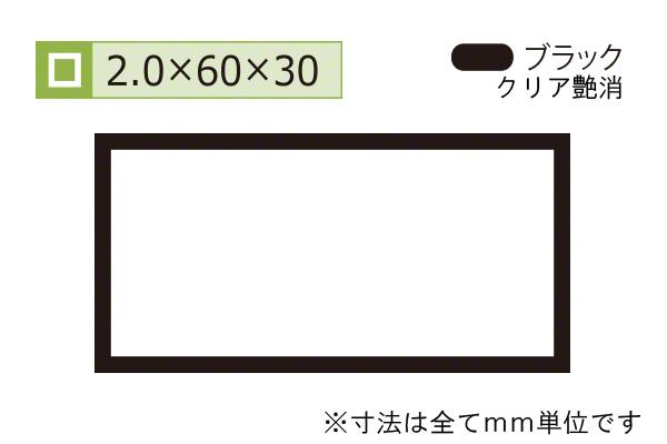 安田(YASUDA) アルミ不等辺角パイプ(厚み2.0) ブラック 2.0×30×60mm (長さ1m×4本)