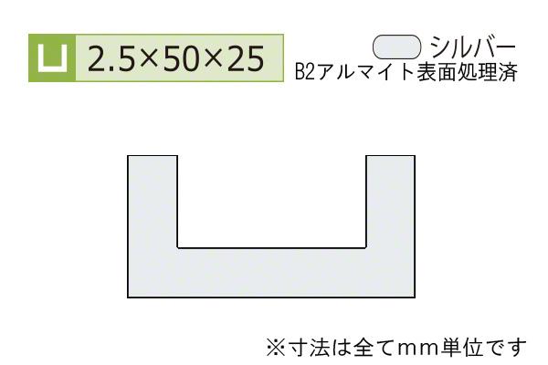 安田(YASUDA) アルミチャンネル(厚み2.5) B2シルバー 2.5×50×25mm (長さ1m×4本)