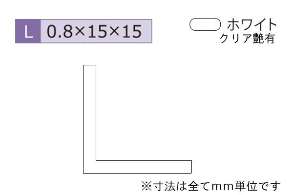 安田(YASUDA) アルミ建材(薄型)アングル ホワイト 0.8×15×15mm (長さ3640mm) 20本入