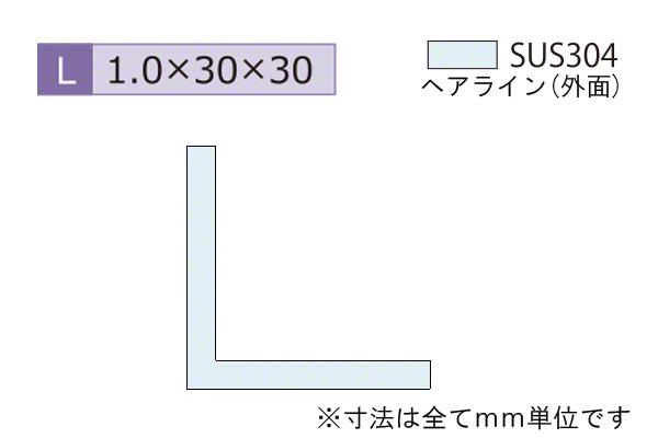安田(YASUDA) ステンレス建材(薄型)ホーミングアングル HL 1.0×30×30mm (長さ4m) 10本入
