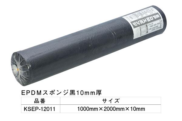 光(HIKARI) KSEP-12011 EPDMスポンジ黒 1000×2000×10mm ‐