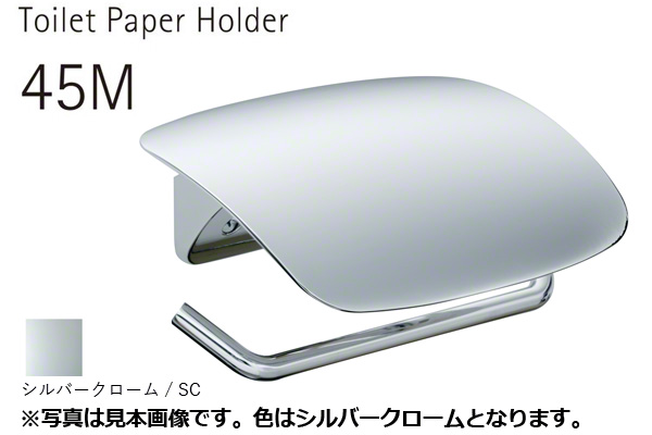 WEST(ウエスト) WEST 3rd 45M トイレットペーパーホルダー シルバークローム (品番45M-N0002-SC) 【メーカー直送商品】