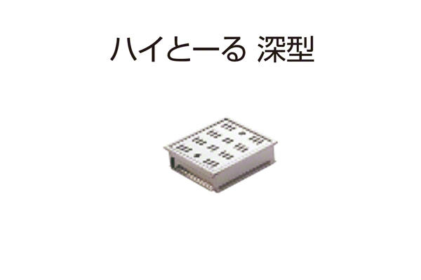 5台入 SPG ハイとーる 深型(幅200mmタイプ) FM20-20D ‐