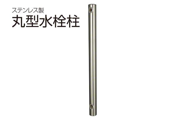 【新発売】 WPO-130H ステンレス製丸型水栓柱(HI菅) ‐:ビドーパル店 SPG-木材・建築資材・設備