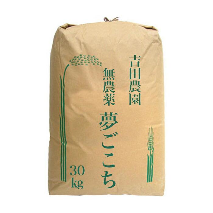 【30年度産 無農薬米 】吉田農園の夢ごこち 30kg 送料無料 無農薬 EM農法 滋賀産 近江米 産地直送 玄米 白米 分づき米 琵琶近江どっとこむ