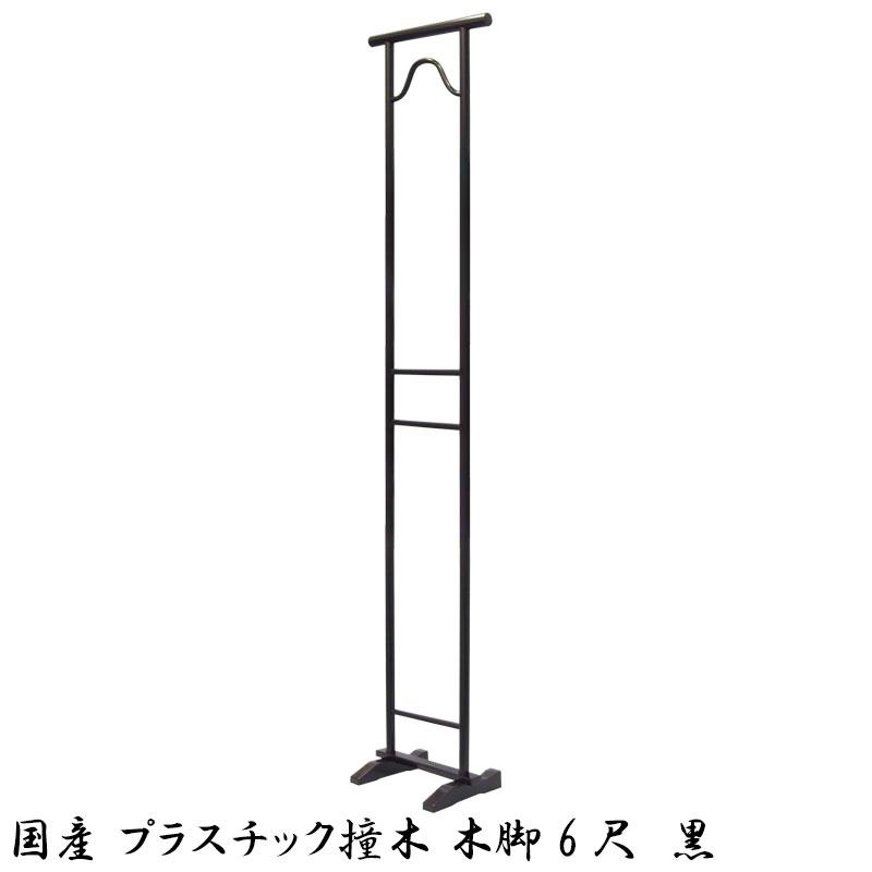 国産 プラスチック撞木 しゅもく 木脚 6尺 高さ180cm 黒 帯掛け 反物掛け シュモク 送料無料 日本製 卸価格 着物の帯 反物用 店舗 展示会 お見立て会 おび掛け 帯ハンガー 帯ディスプレイ 撮影用 貸衣装