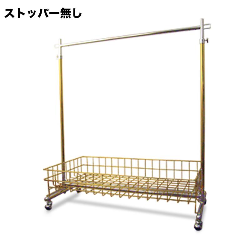 ストッパー無し プロS900ゴールドクロームハンガーラック(ゴールドメッキバスケット付) 幅90cm 耐荷重100kg