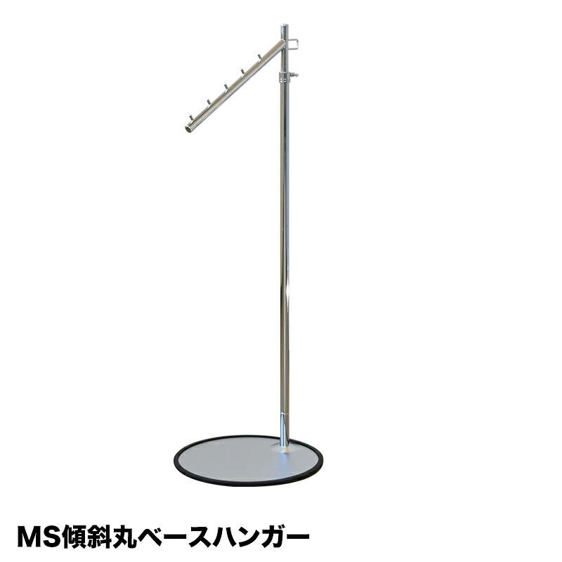 MS傾斜丸ベースハンガー