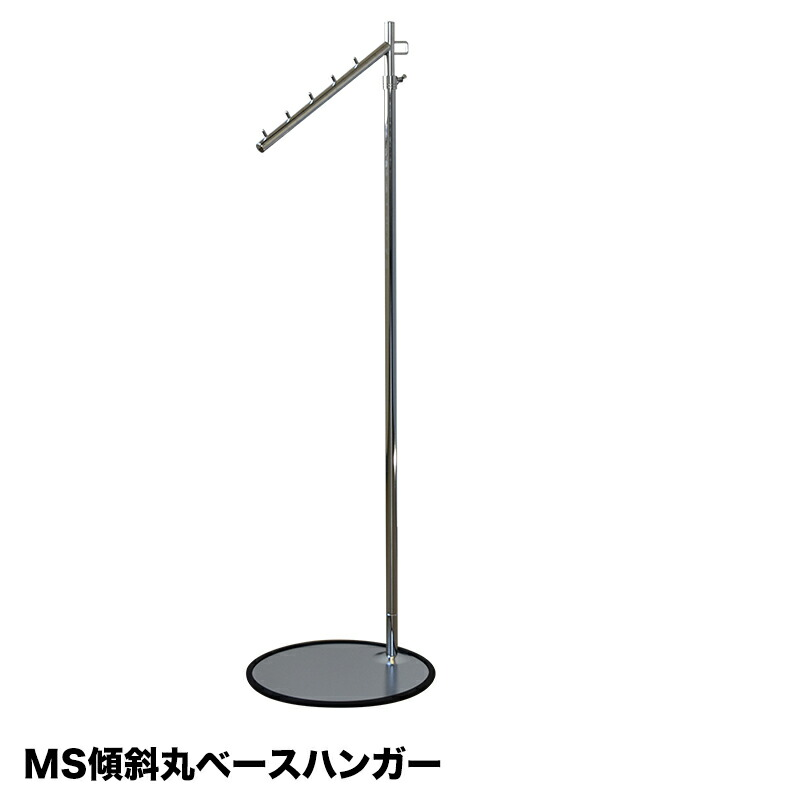 MS傾斜丸ベースハイハンガー