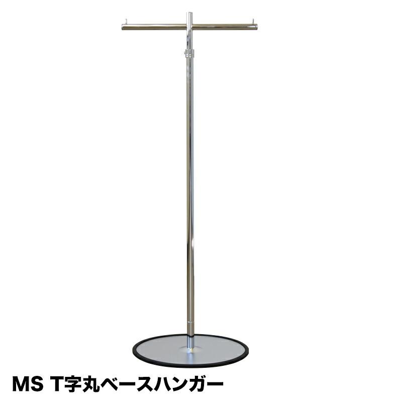 MS T字丸ベースハンガー