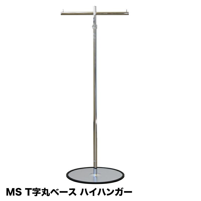 MS T字丸ベースハイハンガー
