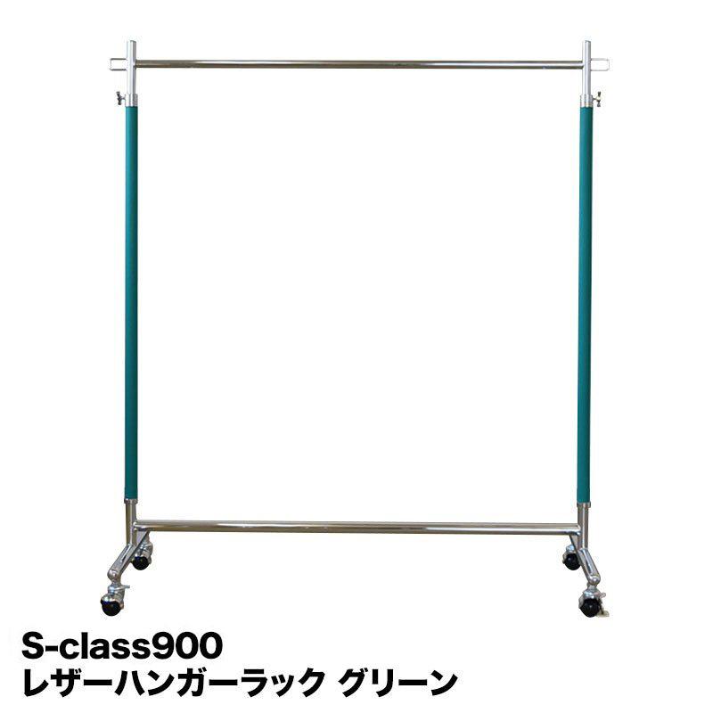 ストッパー付 プロS900S付 レザー グリーン