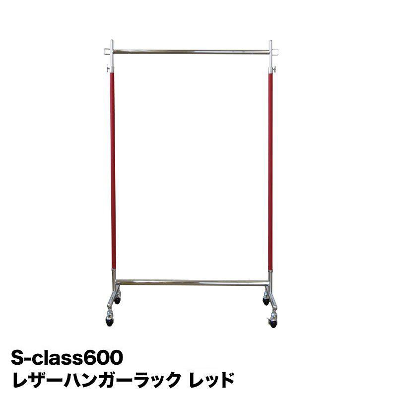 ストッパー付 プロS600S付 レザー レッド
