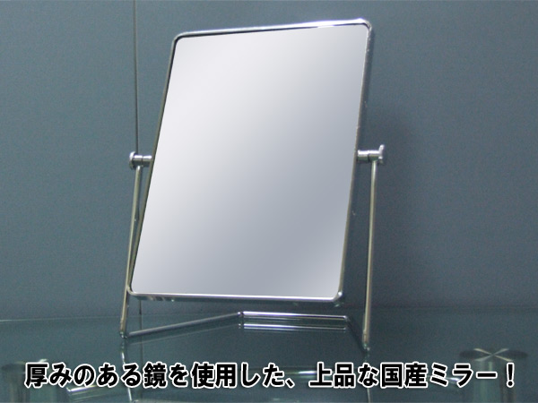 値下げしました 高級 ハイグレード 卓上鏡 クロームメッキ TM-C 歪みがない 日本製 国産 送料無料 代引手数料無料 フレームが美しいシンプルデザイン
