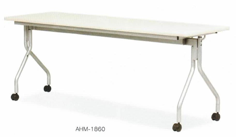 跳ね上げ式会議テーブル AHM-1845 インテリア 収納 オフィス家具 テーブル 応接用 会議用 ロビー用 ワークテーブル 跳ね上げ式 送料無料 代引手数料無料 日本製 国産 会社 会館 施設
