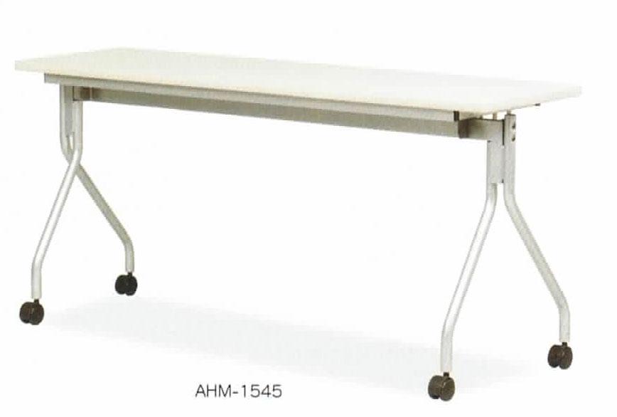 跳ね上げ式会議テーブル AHM-1545 インテリア 収納 オフィス家具 テーブル 応接用 会議用 ロビー用 ワークテーブル 跳ね上げ式 送料無料 代引手数料無料 日本製 国産 会社 会館 施設