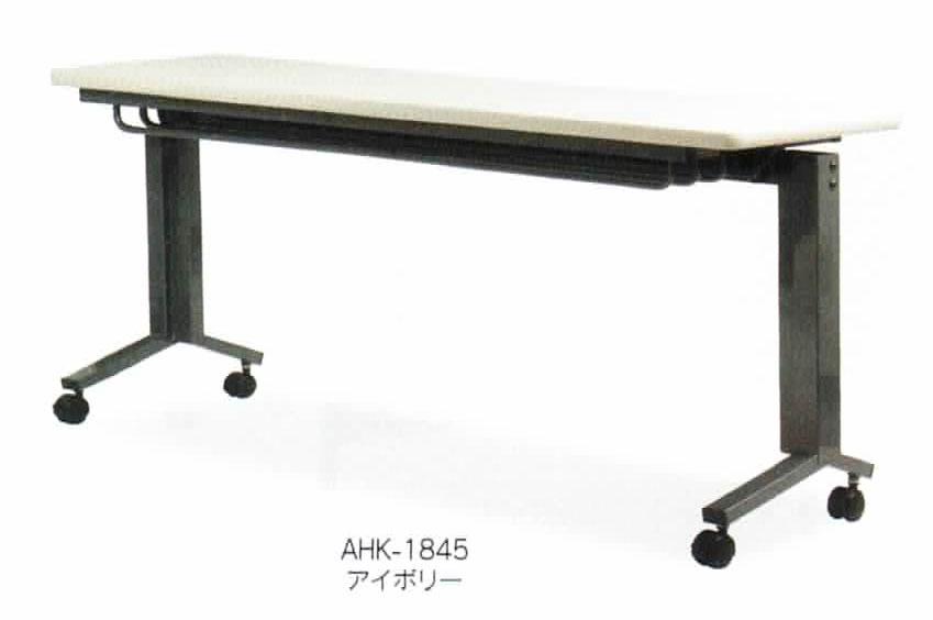 跳ね上げ式会議テーブル AHK-1845 インテリア 収納 オフィス家具 テーブル 応接用 会議用 ロビー用 ワークテーブル 跳ね上げ式 送料無料 代引手数料無料 日本製 国産 会社 会館 施設