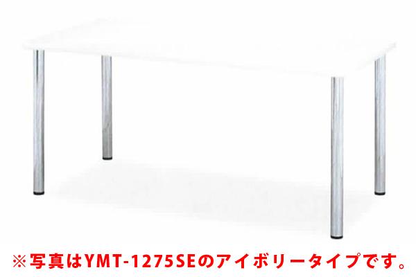 ミーティングテーブル YMT-9090SE(ナチュラル )インテリア 収納 オフィス家具 テーブル 応接用 会議用 ロビー用 ワークテーブル 送料無料 代引手数料無料 日本製 国産 会社 会館 施設 キャッシュレス5%還元
