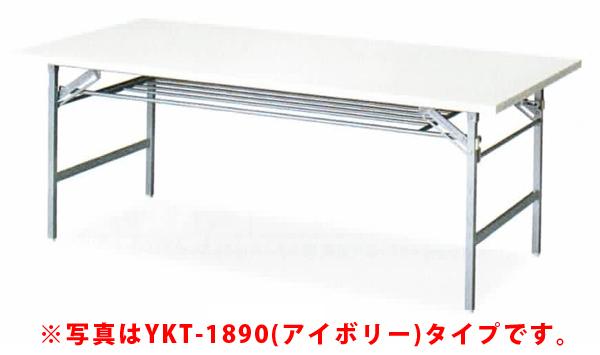 折畳み会議テーブル YKT-1560SE(アイボリー )インテリア 収納 オフィス家具 テーブル 応接用 会議用 ロビー用 ワークテーブル 折りたたみ式 送料無料 代引手数料無料 日本製 国産 会社 会館 施設