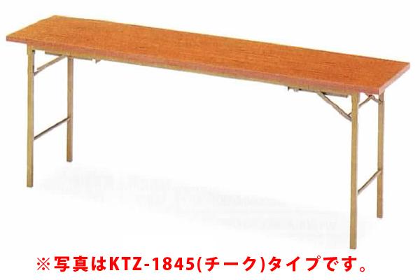 折畳み会議テーブル(座卓兼用)KTZ-1860 インテリア 収納 オフィス家具 テーブル 応接用 会議用 ロビー用 ワークテーブル 折りたたみ式 送料無料 代引手数料無料 日本製 国産 会社 会館 施設 キャッシュレス5%還元