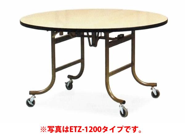 フライト式宴会テーブル ETZ-1800 インテリア 収納 テーブル センターテーブル 宴会用 送料無料 代引手数料無料 日本製 国産 会社 会館 施設 ホテル 宴会場 パーティー 会合