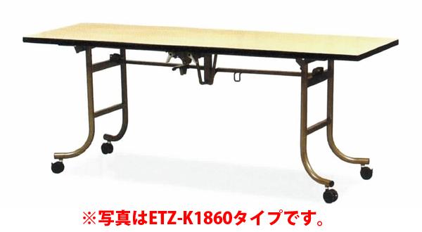 フライト式宴会テーブル ETZ-K1875 インテリア 収納 テーブル センターテーブル 宴会用 送料無料 代引手数料無料 日本製 国産 会社 会館 施設 ホテル 宴会場 パーティー 会合