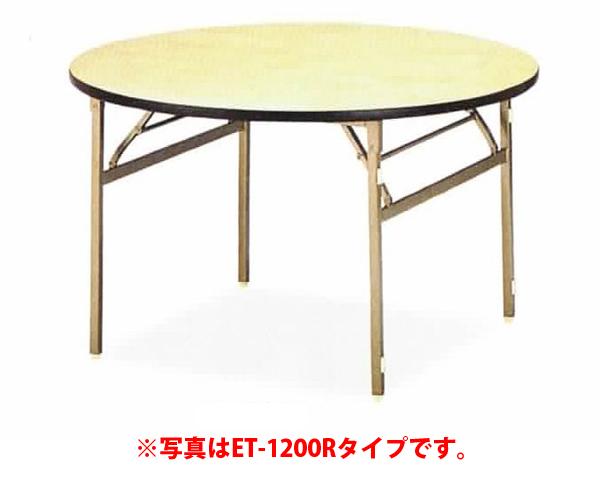宴会テーブル(円型)ET-1800R インテリア 収納 テーブル センターテーブル 宴会用 送料無料 代引手数料無料 日本製 国産 会社 会館 施設 ホテル 宴会場 パーティー 会合