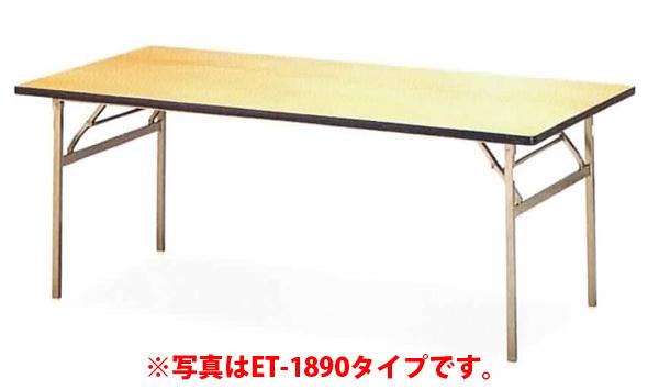 宴会テーブル(長方形)ET-1890 インテリア 収納 テーブル センターテーブル 宴会用 送料無料 代引手数料無料 日本製 国産 会社 会館 施設 ホテル 宴会場 パーティー 会合