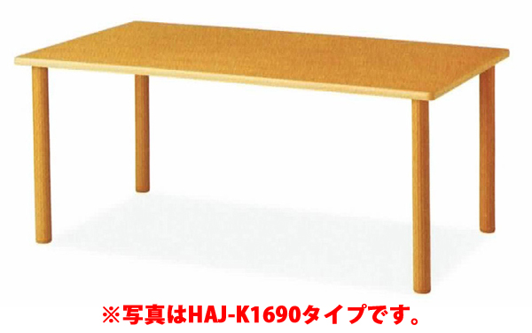ハイアジャスターテーブル HAJ-K1290 インテリア 収納 テーブル センターテーブル 木製 送料無料 代引手数料無料 日本製 国産 会社 会館 施設