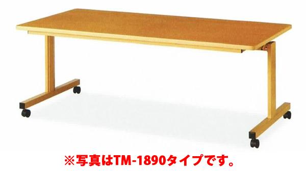 跳ね上げ式テーブル TM-1690 インテリア 収納 オフィス家具 テーブル 応接用 会議用 ロビー用 ワークテーブル 折りたたみ式 送料無料 代引手数料無料 日本製 国産 会社 会館 施設