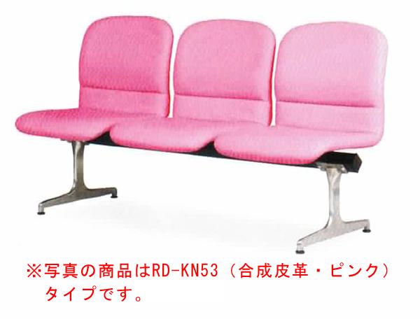ロビーチェア レッド -KN53 背付 3人用 ライトブルー送料無料 国産 日本製 オフィス家具 オフィスチェア イス ロビーチェア ロビー お客様用 長椅子 ベンチ 会社 病院 薬局 レセプション