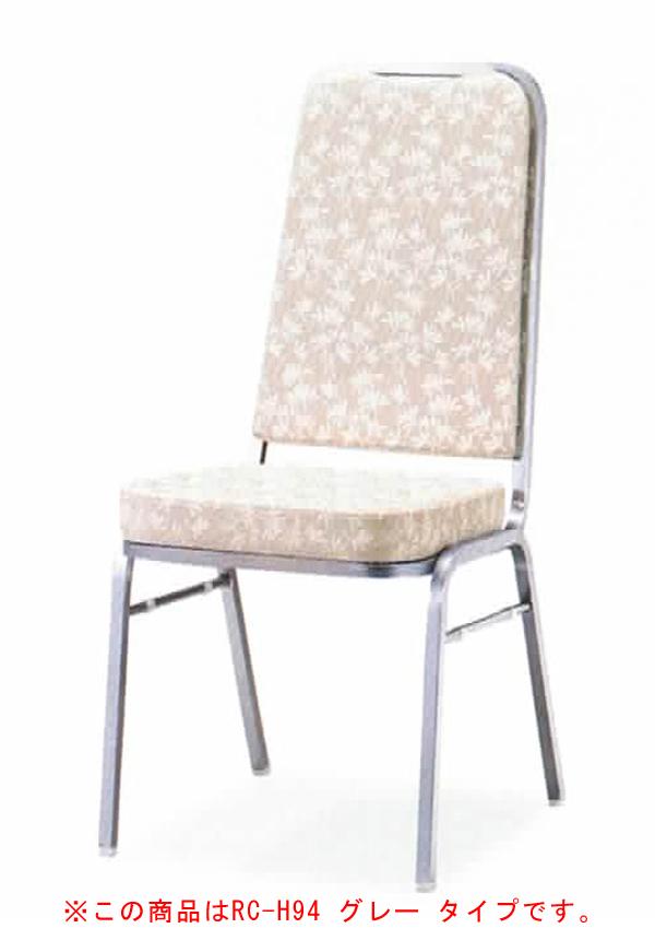 レセプションチェア RC-H94 グレー送料無料 国産 日本製 オフィス家具 オフィスチェア イス ロビーチェア ロビー お客様用 長椅子 ベンチ 会社 応接イス レセプション