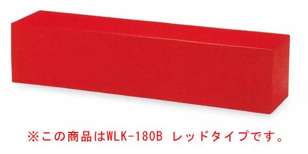 ウォールベンチ 大 WLK-180B レッド送料無料 国産 日本製 オフィス家具 お客様用 キッズコーナー ベンチ 会社 応接イス クッション シューズボックス ウォールベンチ