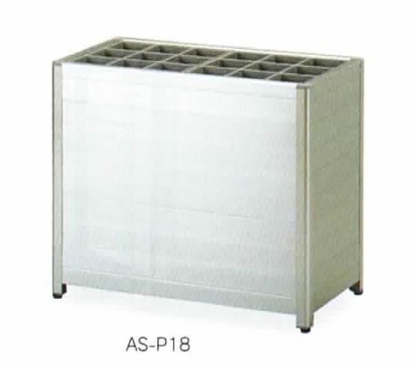 アルミパネル式傘立て AS-P18 送料無料 国産 日本製 日用品雑貨 生活雑貨 玄関収納 傘立て アンブレラスタンド 業務用