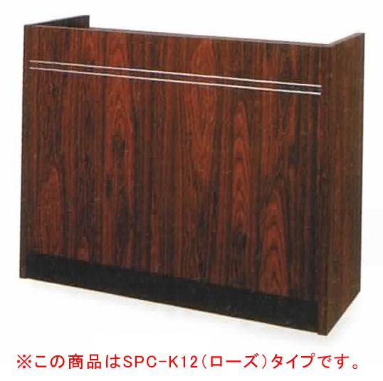 演台 SPC-K12 チーク 送料無料 国産 日本製 会社 オフィス 会議室 会合 ステージ