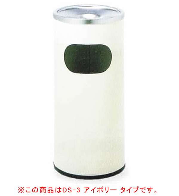 スモーキングスタンド 肩付 DS-3 アイボリー送料無料 国産 日本製 会社 オフィス 喫煙スペース スモーキングスペース タバコ たばこ捨て
