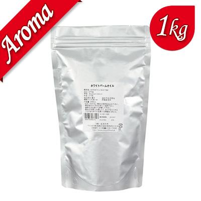 【生活の木】石鹸用ホワイトパームオイル 1kg【ハンドメイド|手作り|石鹸|ハンドメイドソープ|純植物|素材】