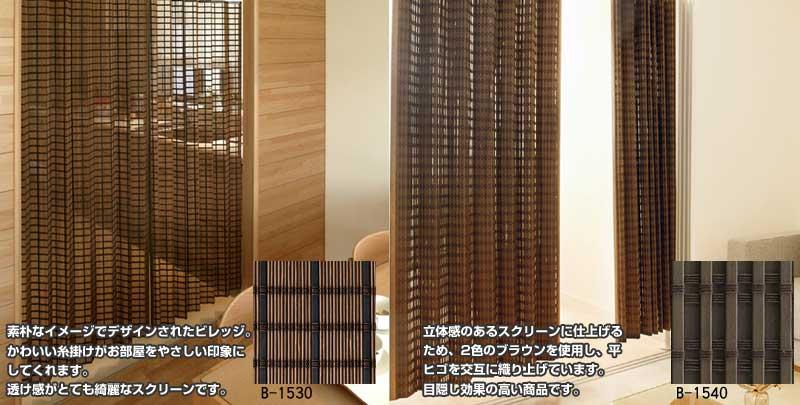 【サイズオーダー】竹カーテン幅121~150cm / 高さ181~210cm