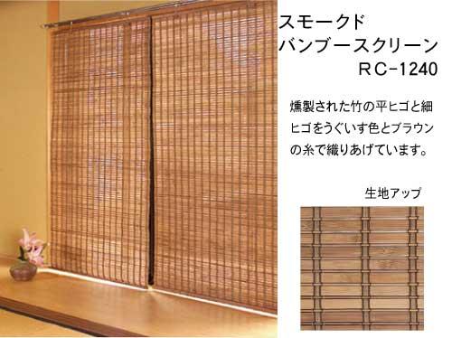 【サイズオーダー】燻製竹ロールスクリーン幅61~90cm x 高さ181~210cm【smtb-k】【ky】