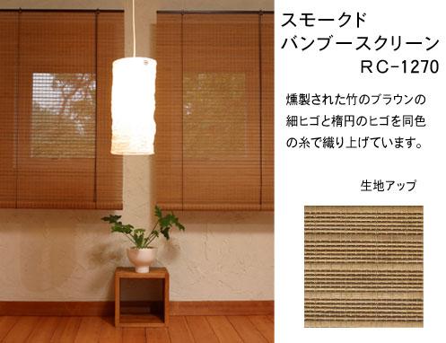 【サイズオーダー】燻製竹ロールスクリーン幅151~176cm / 高さ70~100cm