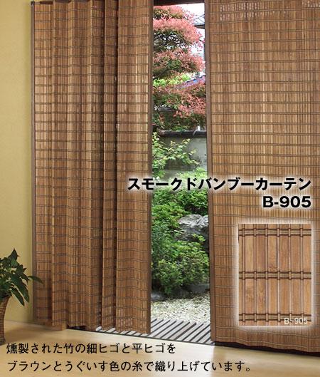 【サイズオーダー】燻製竹カーテン幅121~150cm / 高さ141~180cm