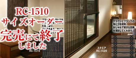【サイズオーダー】竹ロールスクリーンRC1510~1540幅151~176cm x 高さ101~140cm