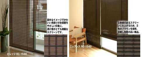 【サイズオーダー】竹ロールスクリーンRC1510~1540幅91~120cm x 高さ181~210cm