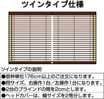 【サイズオーダー】ウッドブラインド木香里45(コードタイプ/ツイン)幅176~200cmx高さ30~50cm