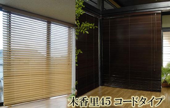 【サイズオーダー】ウッドブラインド 木香里45(コードタイプ/ツイン)幅241~280cm x 高さ131~150cm