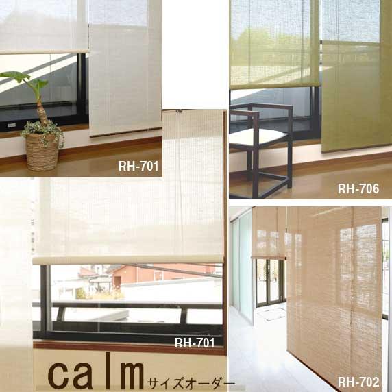 【サイズオーダー】麻ロールスクリーンcalm(カーム) RH-701~706幅66~88cm x 高さ216~250cm